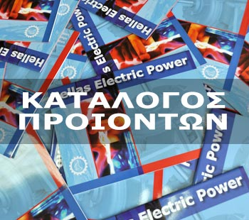 katalogos-hellas-electric
